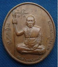 พระเหรียญหลวงปู่พรหม วัดสวยหินผานางคอย ปี 2539 จ.อุบลราชธานีสภาพสวย