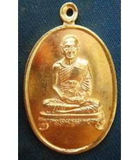 พระเหรียญกระไหล่ทองหลวงปู่เหมือน วัดกำแพง จ. ชลบุรีสภาพสวย