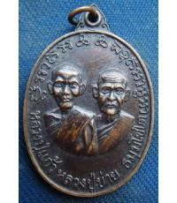พระเหรียญหลวงพ่อแก้ว หลวงพ่อบ่าย วัดช่องลม ปี 2516 จ.สมุทรสงครามสภาพสวย