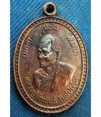 พระเหรียญหลวงปู่คำพันธ์ วัดธาตุมหาชัย ปี 2538 จ.นครพนมสภาพสวย