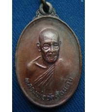 พระเหรียญหลวงพ่อวัดดอนตัน ปี 2518 จ.น่าน สภาพสวย