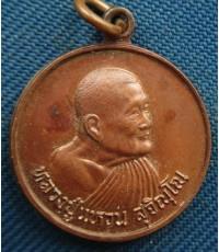 พระเหรียญหลวงปู่แหวน วัดดอยแม่ปั่ง  ปี 2528 จ.เชียงใหม่สภาพสวย