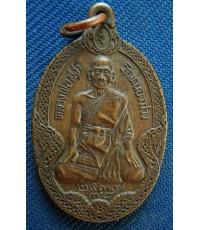 พระเหรียญหลวงพ่อสง่า วัดหนองม่วง ปี 2537 จ.ราชบุรีสภาพดี