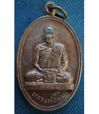 เหรียญหลวงพ่อม่น วัดเนินตามาก ปี 2535 จ.ชลบุรี รุ่น รุ่งโรจน์ สภาพสวย