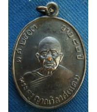 พระเหรียญหลวงพ่อแดง วัดเขาบันไดอิฐ แจกกฐิน ปี 2516 จ.เพรชบุรี