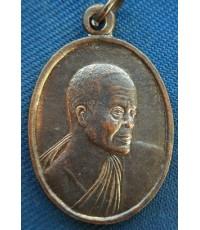 พระเหรียญหลวงพ่อคูณ วัดบ้านไร่ เมตตาชายแดน ปี 2537 จ.นครราชสีมา
