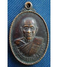 พระเหรียญหลวงพ่อหยอด วัดแก้วเจริญ ปี 2534 จ.สมุทรสงคราม สภาพสวย