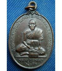 พระเหรียญหลวงปู่พรหมมา เขมจาโร วัดสวยหินผานางคอย ปี 2536 จ.อุบลราชธานีสภาพสวย