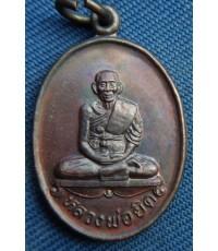 พระเหรียญหลวงพ่อยิด วัดหนองจอก ปี 2536  จ.ประจวบ