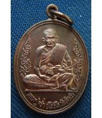 พระเหรียญหลวงปู่คร่ำ วัดวังหว้า ปี 2536 จ.ระยองสภาพสวย