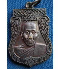 พระเหรียญหลวงปู่นิล วัดครบุรี ปี 2537 จ.นครราชสีมา