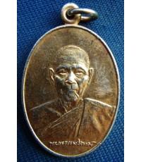 พระเหรียญหลวงปู่ธูป วัดแคนางเลิ้ง ปี 2521 จ.ปทุมธานีสภาพสวย