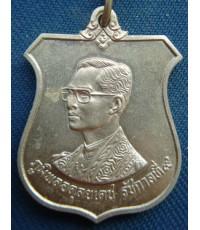 เหรียญอามร์เนื้ออัลปาก้ารัชกาลที่ 9 พระราชพิธีมหามงคลเฉลิมพระชนพรรษา 6 รอบ  ปี 2542 สภาพสวย