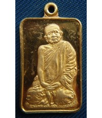 พระเหรียญกระไหล่ทองพ่นทรายหลวงปู่แหวน วัดดอยแม่ปั่ง ตอกโค๊ต นะ ปี 2520 สภาพสวย