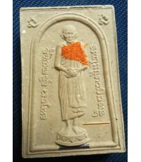 พระเนื้อผงหลวงพ่อเกษม เขมโก สำนักสุสานไตรลักษณ์ ตะกรุดทองคำ ตะกรุดเงิน แปะจีวร ปี 2536 สภาพสวย