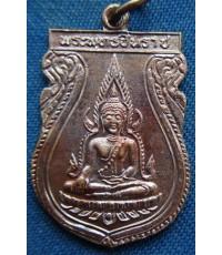 พระเหรียญพระพุทธชินราช วัึดพระศรีมหาธาตุพิษณุโลก ปี 2531 จ.พิษณุโลกสภาพสวย
