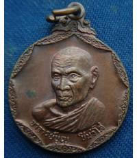 เหรียญพระอาจารย์บุญ วัดป่าศรีสว่างแดนดิน จ.สกลนคร ปี 2518
