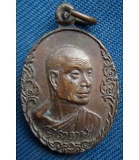 พระเหรียญหลวงอุตตมะ วัดวังวิเวการาม จ.กาญจนบุรีสภาพสวย