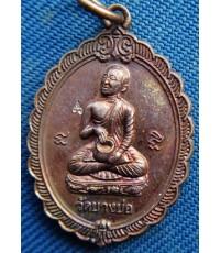 พระเหรียญอุปคุต หลวงพ่อชาญ วัดบางบ่อ ปี 2555 จ.สมุทรปราการพร้อมกล่องเดิม