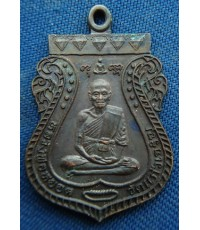 พระเหรียญหลวงพ่อหยอด วัดแก้วเจริญ อายุ 84 ปี  จ.สมุทรสงคราม สภาพสวย