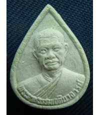 พระเนื้อผงหยกผงจากพระพุทธรูปองค์ใหญ่พิมพ์หยดน้ำหลวงพ่อวิริยังค์ วัดธรรมมงคล ปี 2536 พร้อมกล่องเดิม