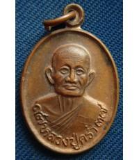 พระเหรียญหลวงปู่คร่ำ วัดวังหว้า ปี 2537 จ.ระยองสภาพสวย