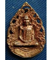 เหรียญหล่อลายฉลุ หลวงปู่คำพันธ์ รุ่นเจริญดี  ปี 2536 สภาพสวย