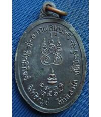 พระเหรียญหลวงปู่สี วัดวังสำโรง รุ่น 1 ปี 2517 จ.พิจิตรสภาพสวย