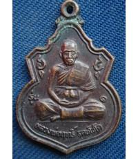 พระเหรียญหลวงพ่อฤิทธิ์ วัดชลประทานราชดำริ ปี 2537  จ.บุรีรัมย์