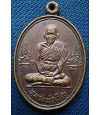 พระเหรียญหลวงพ่อเชิญ วัดโคกทอง แซยิด 84 ปี 2534 จ.อยุธยาสภาพสวย
