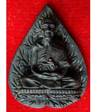 เหรียญใบโพธิ์เนื้อนวะโลหะหลวงปู่ปั่น วัดแม่ยะ รุ่นแรก ปี 2527 จ.ตาก พร้อมกล่องเดิม