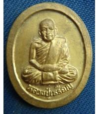 พระเหรียญหลวงหลวงปู่เหรียญ วลาโภ วัดอรัญญบรรพต ปี 2539 จ.หนองคาย