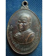 พระเหรียญหลวงพ่อสาริโข สมภพ วัดสาริโขภิตาราม ปี 2514 จ.นนทบุรีสภาพสวย