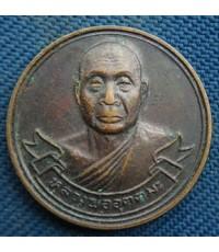 พระเหรียญหลวงพ่ออุตตมะ วัดวังวิเวการาม   จ.กาญจนบุรีสภาพสวย