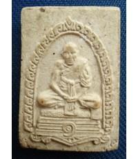 พระผงรูปเหมือนรุ่น ๑ หลวงพ่อกลั่น วัดพระญาติการาม จ.อยุธยา พ.ศ.2514