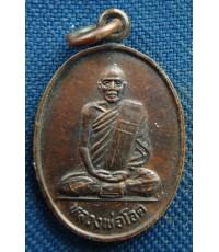 พระเหรียญเล็กหลวงพ่อโอด วัดจันเสน ออกวัดโบสถ์เทพนิมิต ปี 2530 จ.นครสวรรค์สภาพสวย