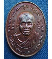 พระเหรียญหลวงพ่อคูณ วัดบ้านไร่ คูณสำเภาทอง ปี 2538 สภาพสวย