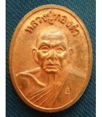 พระเหรียญหลวงพ่อทองดำ วัดท่าทอง ปี 2537 จ.อุตรดิตถ์