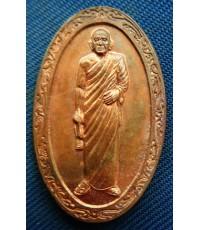 พระเหรียญหลวงปู่ศรี วัดป่ากุง ปี 2552 จ.ร้อยเอ็ดสภาพสวย รุ่น 6