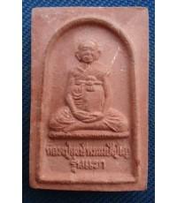 พระเนื้อผงรูปเหมือนหลวงปู่หงษ์ วัดเพชรบุรี รุ่นแรก จ.สุรินทร์
