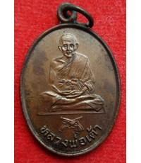 เหรียญเนื้อทองแดงหลวงพ่อเต้า วัดเกาะวังไทร ปี 2533 จ.นครปฐม สวย