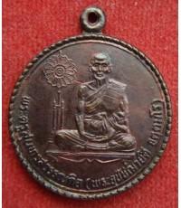 พระเหรียญพัดยศหลวงพ่อดี วัดพระรูป ปี 2530 จ.สุพรรณสภาพสวย