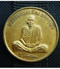 พระเหรียญเนื้อผาบาตรหลวงพ่อประเทือง วัดเทพประทานพร จ.เพรชบูรณ์