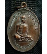 พระเหรียญหลวงพ่อจวน วัดหนองสุ่ม ปี 2521 จ.สิงห์บุรีสภาพสวย
