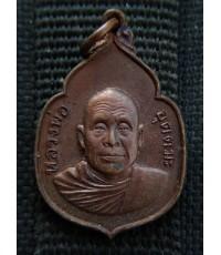 พระเหรียญหลวงพ่ออุตตมะ วัดวังวิเวการาม ปี 2523 จ.กาญจนบุรีสภาพสวย
