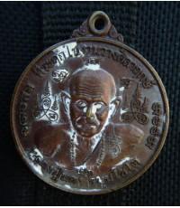 พระเหรียญหลวงปู่นองหลังพระอาจารย์ชินรัตน์ วัดวังสีทอง ปี 2553 สภาพสวย