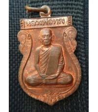 พระเหรียญหลวงพ่อทรง วัดศาลาดิน พร้อมเหรียญขวัญถุง ปี 2549 จ.อ่างทอง