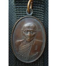 พระเหรียญหลวงพ่อหยอด วัดแก้วเจริญ ปี 2534 จ.สมุทรสงคราม