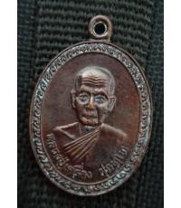 พระเหรียญหลวงปู่เครื่อง วัดสระกำแพงใหญ่ ปี 2537 จ.ศรีสเกษสภาพสวย