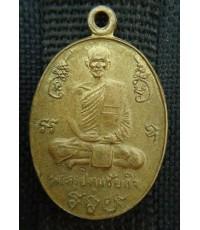พระเหรียญฝาบาตร พระครูปทุมชัยกิจ (หลวงพ่อนะ) วัดปทุมธาราม (วัดหนองบัว)